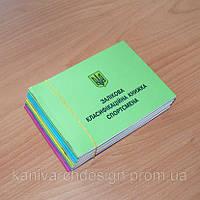 Зачетная классификационная книжка спортсмена ks-01, фото 1