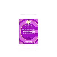 Маски для лица Alg & Spa Антиоксидантная альгинатная маска для лица Alg   Spa с коэнзимом Q10 25 г