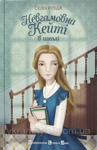 Невгамовна Кейті в школі. Автор: С'юзен Кулідж