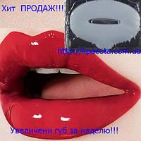 Увеличение губ. Маска коллагеновая для губ