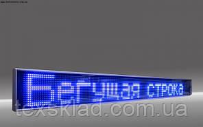 Біжучий рядок P111 світлодіодна синя
