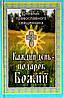 Каждый день подарок Божий. Дневник православного священника.