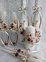 Свадебный набор кофейный
