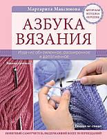Азбука вязания.   Автор Маргарита Максимова