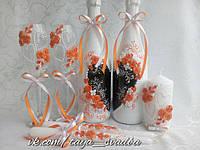 Свадебный набор оранжевый