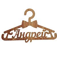Деревянная именная вешалка плечики 47см с любым именем