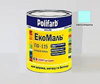 Эмаль алкидная POLIFARB ПФ-115 ЭКОМАЛЬ  универсальная, светло-голубая, 0,9кг