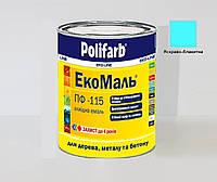 Эмаль алкидная POLIFARB ПФ-115 ЭКОМАЛЬ  универсальная, ярко-голубая, 0,9кг