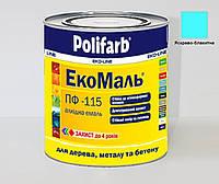 Эмаль алкидная POLIFARB ПФ-115 ЭКОМАЛЬ  универсальная, ярко-голубая, 2,7кг