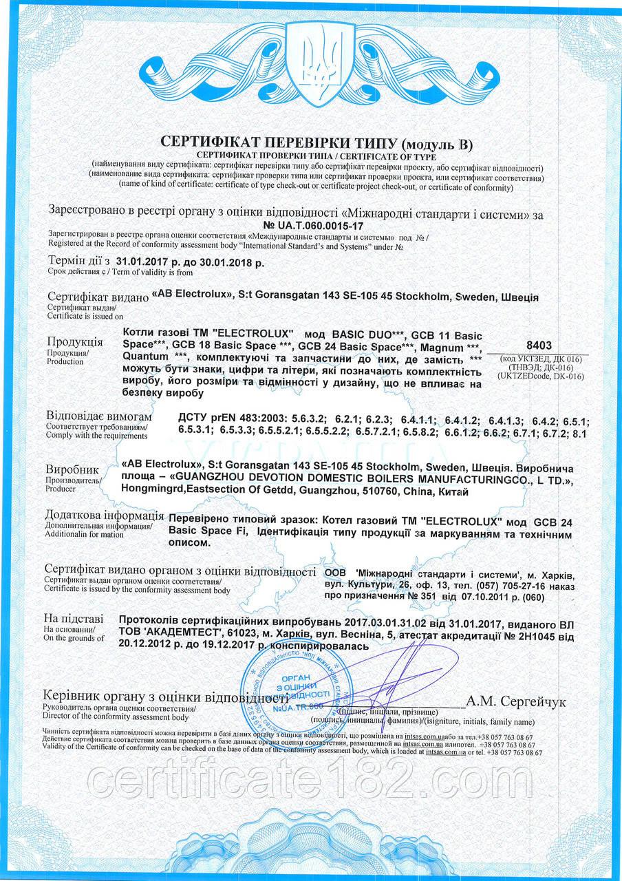 Оформлення сертифіката/декларації відповідності технічним регламентам (затверджені постановами Кабміну)