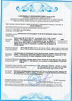 Сертификат соответствия техническим регламентам (утверждены постановлениями КабМина)