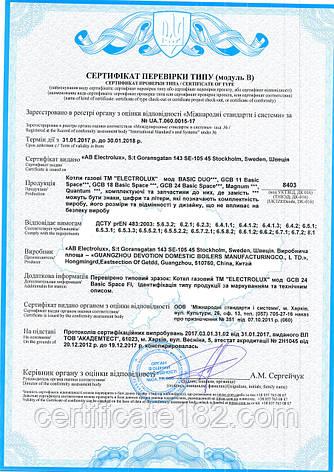 Оформление сертификата/декларации соответствия техническим регламентам (утверждены постановлениями КабМина), фото 2