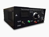 Частотный преобразователь 5,5 кВт от 220 В