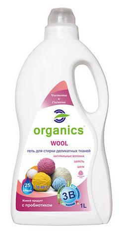 Гель для стирки  деликатных тканей Organics Wool, фото 2
