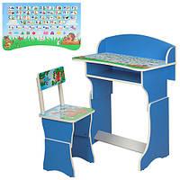 Детская парта 301-15-3 с русским алфавитом и стульчиком цвет голубой