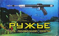 Ружьё подводное пневмат. 61см (Харьков) РПП