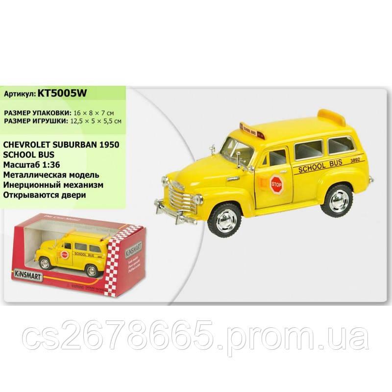 "Машина металл ""KINSMART"" KT5005W ""Chevrolet Suburban School Bus 1950"""