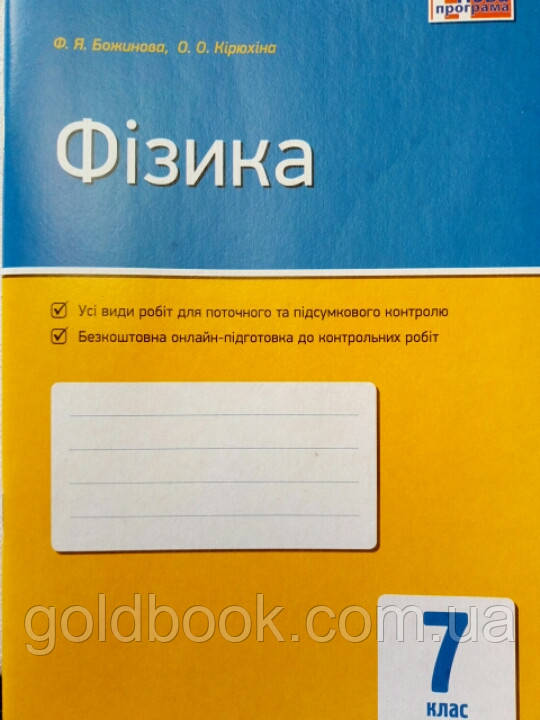 Фізика 7 клас.Зошит для контролю навчальних досягнення учнів.