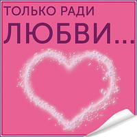 Только ради любви...