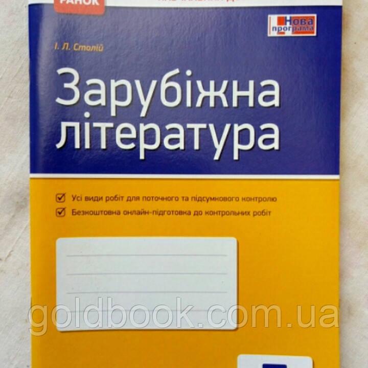 Зарубіжна література 7 клас. Зошит для контролю навчальних досягнень учнів.