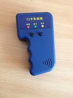 Дубликатор безконтактних ключей 125-кГц