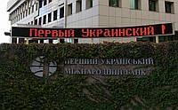 """Светодиодное табло """"Бегущая строка"""", 3520*640*25, красная. , фото 1"""