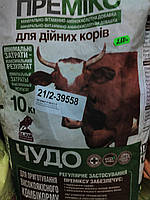 Премикс для дойных коров 10кг .