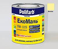 Эмаль алкидная POLIFARB ПФ-115 ЭКОМАЛЬ  универсальная, бежевая, 2,7кг