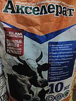 Акселерат(витамино-минеральный премикс для КРС  всех возростных груп)10кг