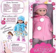 Интерактивная кукла Настенька MY083, ходит, мобильное приложение