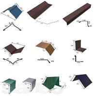 Комплектующие планки для кровли (конек, торцевая, фронтонная, ендовая, пристенка, карниз)