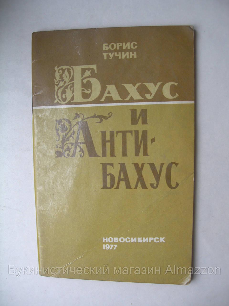 """Тучин Борис """"Бахус и Антибахус"""" Пропаганда"""