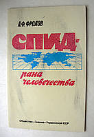 "А.Фролов ""Спид - рана человечества"". 1989 год"