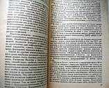 """А.Фролов """"Спид - рана человечества"""". 1989 год, фото 5"""