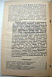 """А.Фролов """"Спид - рана человечества"""". 1989 год, фото 8"""