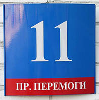 Указатель стальной объёмный с номером дома