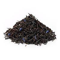 Чай черный Ерл Грей Голубой цветок
