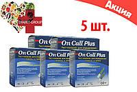 On Call Plus 50 5 упаковок