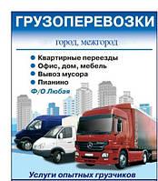 Перевозка мебели грузчики Днепропетровск