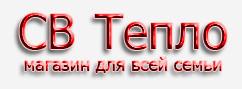 СВ Тепло