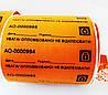 Индикаторные пломбы-наклейки 20х100 мм, оранжевая, оставляет след на объекте, фото 2