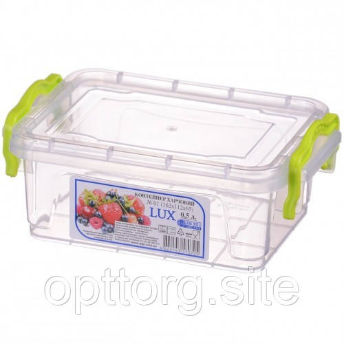 Контейнер пищевой Lux №1 0.5 л, Ал-Пластик, Арт.: 34