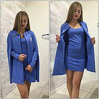 Женское базовое платье и кейп (костюм)