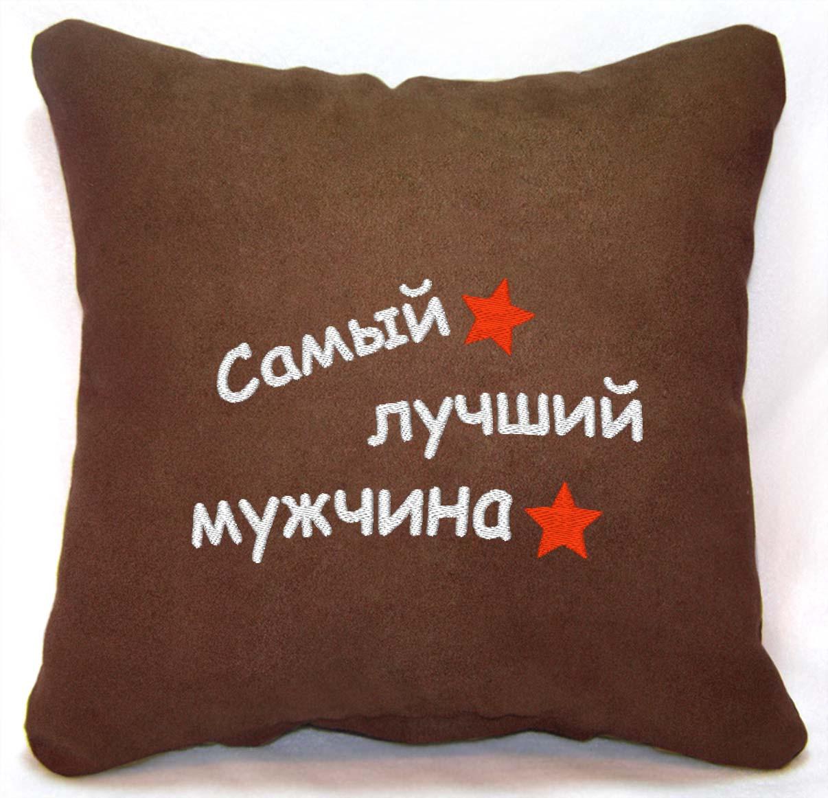 """Сувенирная подушка №114 """"Самый лучший мужчина"""""""