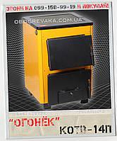 КОТВ-14П твердотопливный котел Огонёк, фото 1