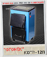 Котел Огонек КОТВ-12П