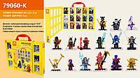 Подарочный набор Ninja 15 героев в комплекте, 79060-K
