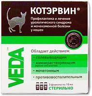 Котэрвин профилактика и лечение урологического синдрома у кошек, 3 фл. по 10 мл, Веда