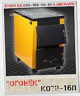 КОТВ-16П твердотопливный котел Огонек, фото 1