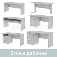 Стол рабочий прямой СР, Украина